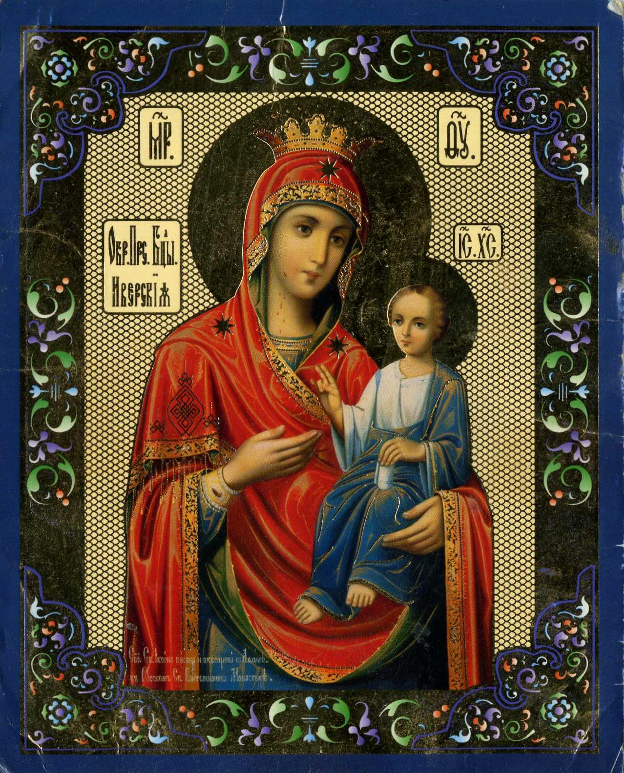... богородица иверская — Молитвы к: bogorodicamama.ru/archives/2753